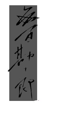 八世藤間勘十郎 直筆サイン